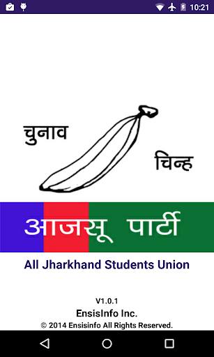 All Jharkhand Students Union