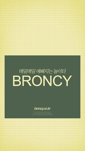 브론시 - broncy