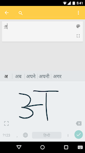 Google Hindi Input- screenshot thumbnail