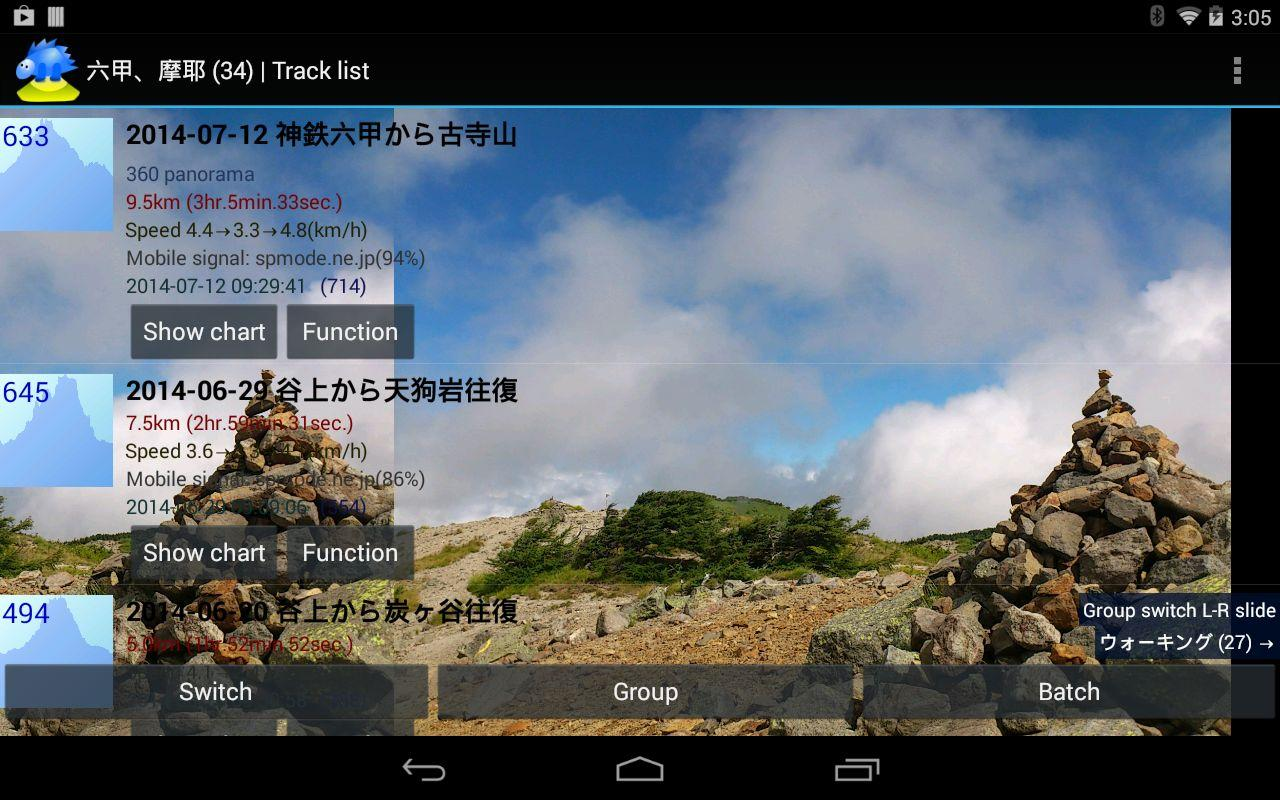Mountain trip logger GOLD- screenshot