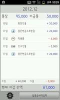 Screenshot of 용돈관리 - 작은 용돈 - 완전 간단 용돈 기록장