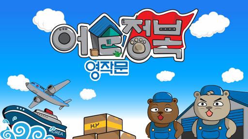 어순정복영작문 PRO