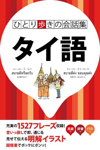 タイ語 ひとり歩きの会話集