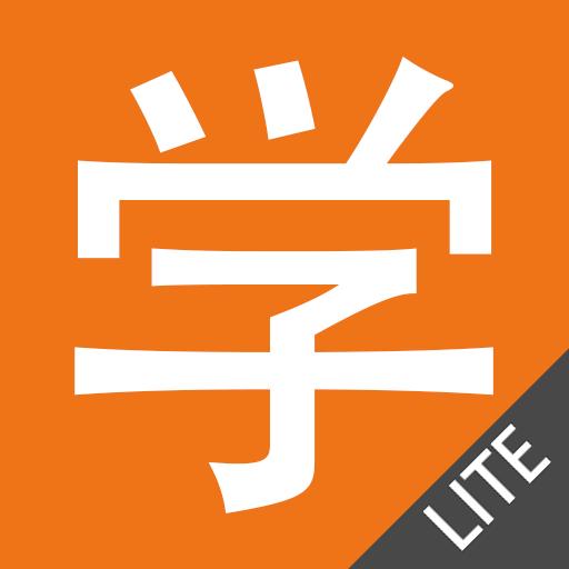 Chinese HSK Level 4 lite 教育 App LOGO-APP試玩