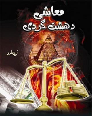 Economic Terrorism Urdu Book