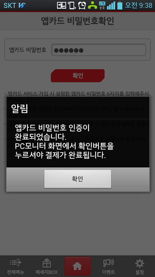 롯데 앱카드 (App Card) - screenshot