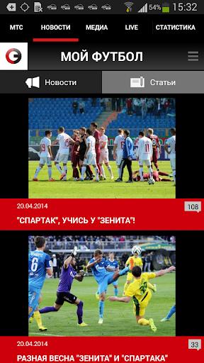 Мой Футбол РФПЛ от МТС и СЭ