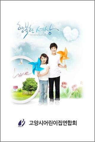 고양시 어린이집 연합회