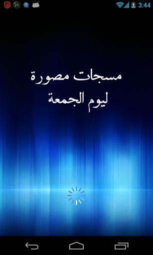 مسجات الجمعة المصورة