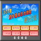 國中基測國文科101 icon
