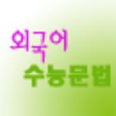수능외국어 문법정리