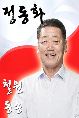정동화예비후보 - 6.4 지방선거어플
