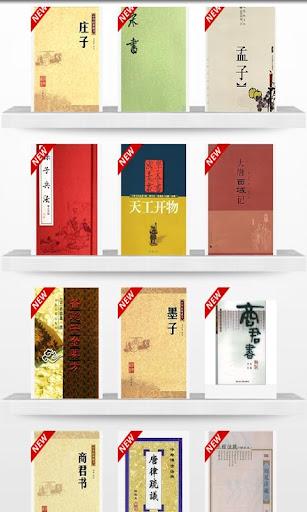 影响中国的70本书 生活 App-癮科技App