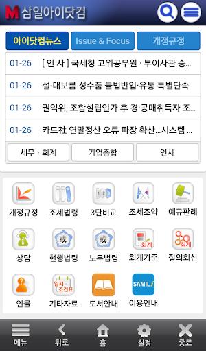 M삼일아이닷컴