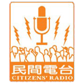 Citizens' Radio Hong Kong