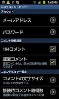 Screenshot of ニコ生コメントビュアー