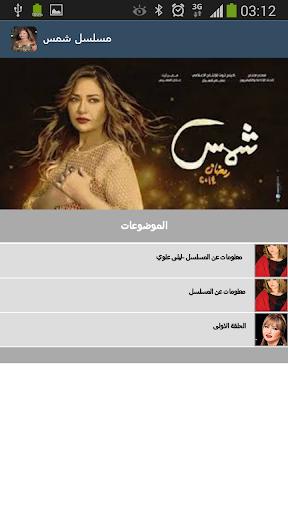 مسلسل شمس-رمضان2014