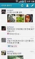 Screenshot of 카카오 아지트 KakaoAgit