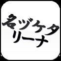 名ヅケタリーナ icon