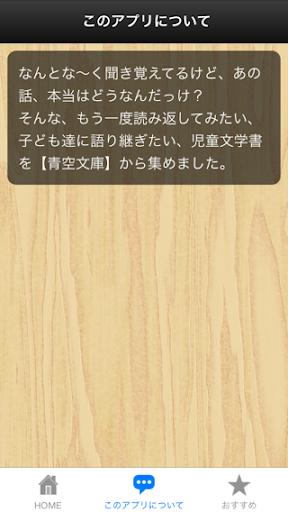 【免費書籍App】青空児童文学『ガリバー旅行記』-APP點子