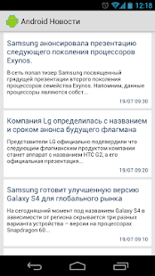 Android Новости - screenshot thumbnail
