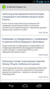 Новости Android.com.ua