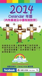 2014香港公眾假期-新舊曆2014 hk calendar