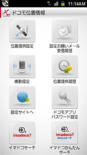 ドコモ位置情報- screenshot thumbnail