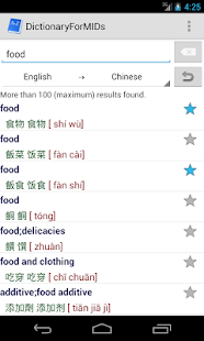 DictionaryForMIDs- screenshot thumbnail