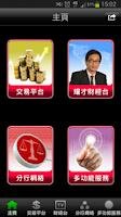 Screenshot of Bright Smart Securities (ET)
