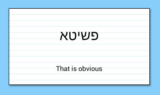 Aramaic Flashcards