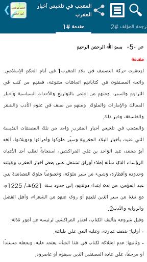 المعجب في تلخيص أخبار المغرب