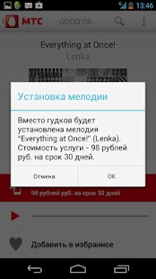 МТС GOOD'OK - screenshot thumbnail