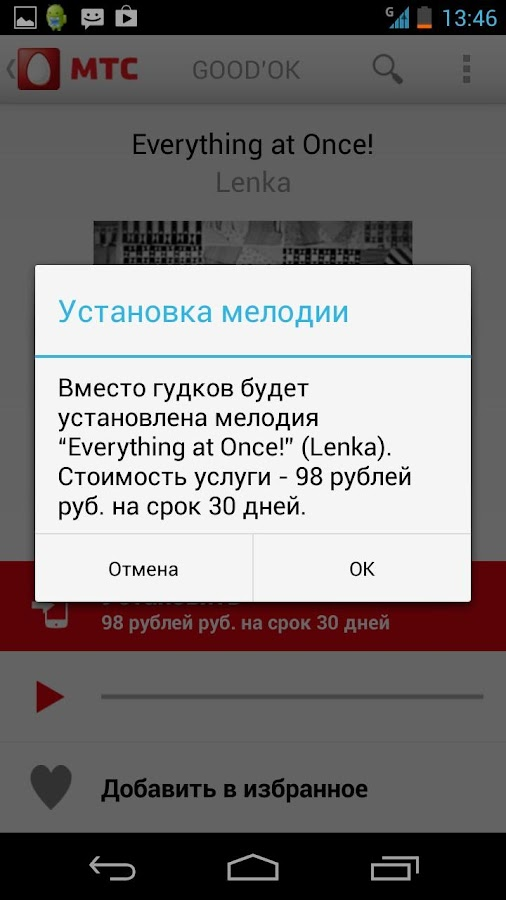 МТС GOOD'OK - screenshot
