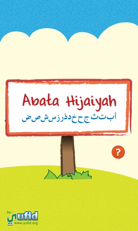 Abata Hijaiyah - screenshot