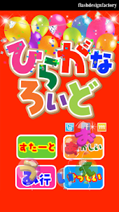 hiragana Roid- screenshot thumbnail