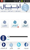 Screenshot of AJYAL FM