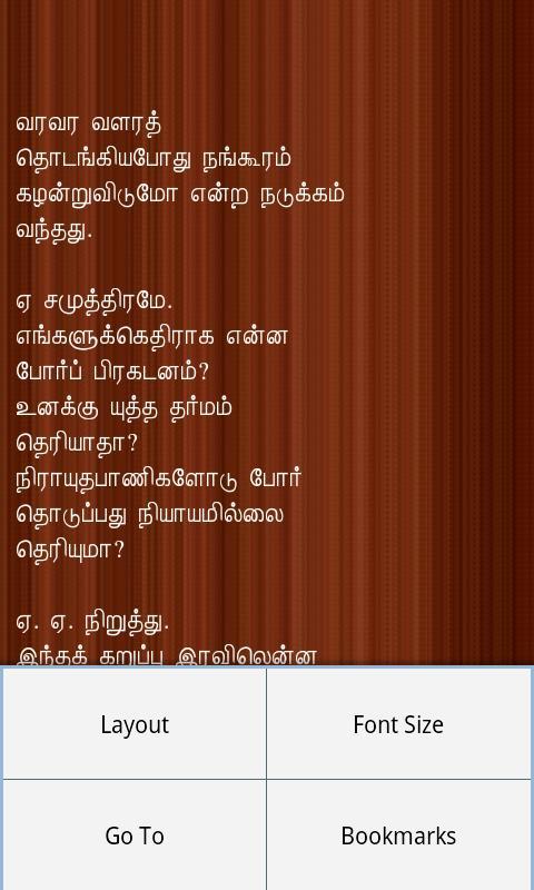 Tanneer Desam Vairamuthu Tamil - screenshot