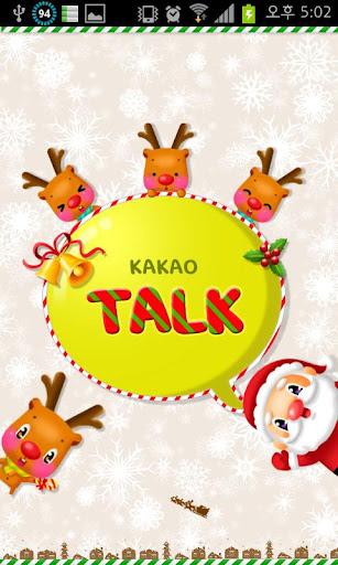 クリスマスカカオトークのテーマ(レッド):尊