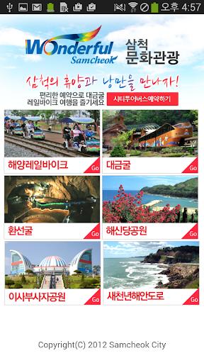 【免費旅遊App】삼척문화관광-APP點子