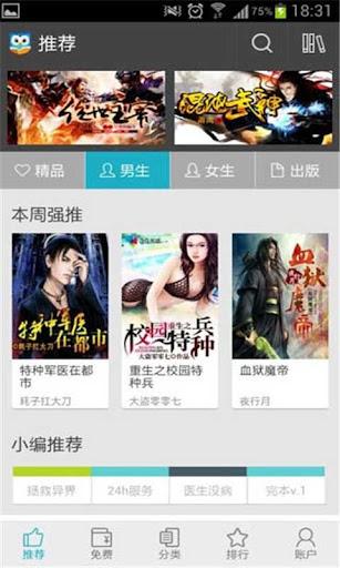 玩書籍App|【热门小说】小妻大妾免費|APP試玩