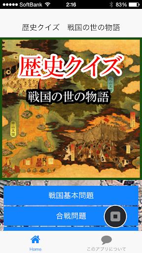 【免費娛樂App】歴史クイズ 戦国の世の物語-APP點子