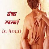 Hot sex problem in hindi