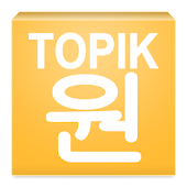 TOPIK ONE - Advanced