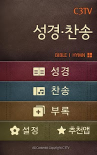 Holy Bible - Multi Language - screenshot thumbnail