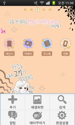 【免費娛樂App】CUKI Theme Please buy the meat-APP點子