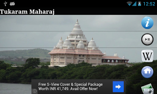 Tukaram Maharaj- screenshot thumbnail