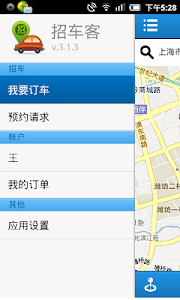 ZhaoCheKe Taxi Booking screenshot 4