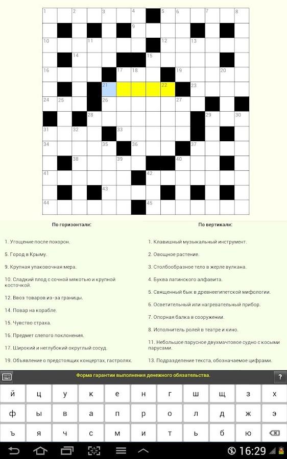 Russian Crosswords - screenshot
