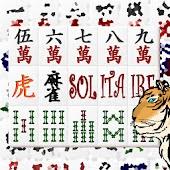 タイガー麻雀ソリティア
